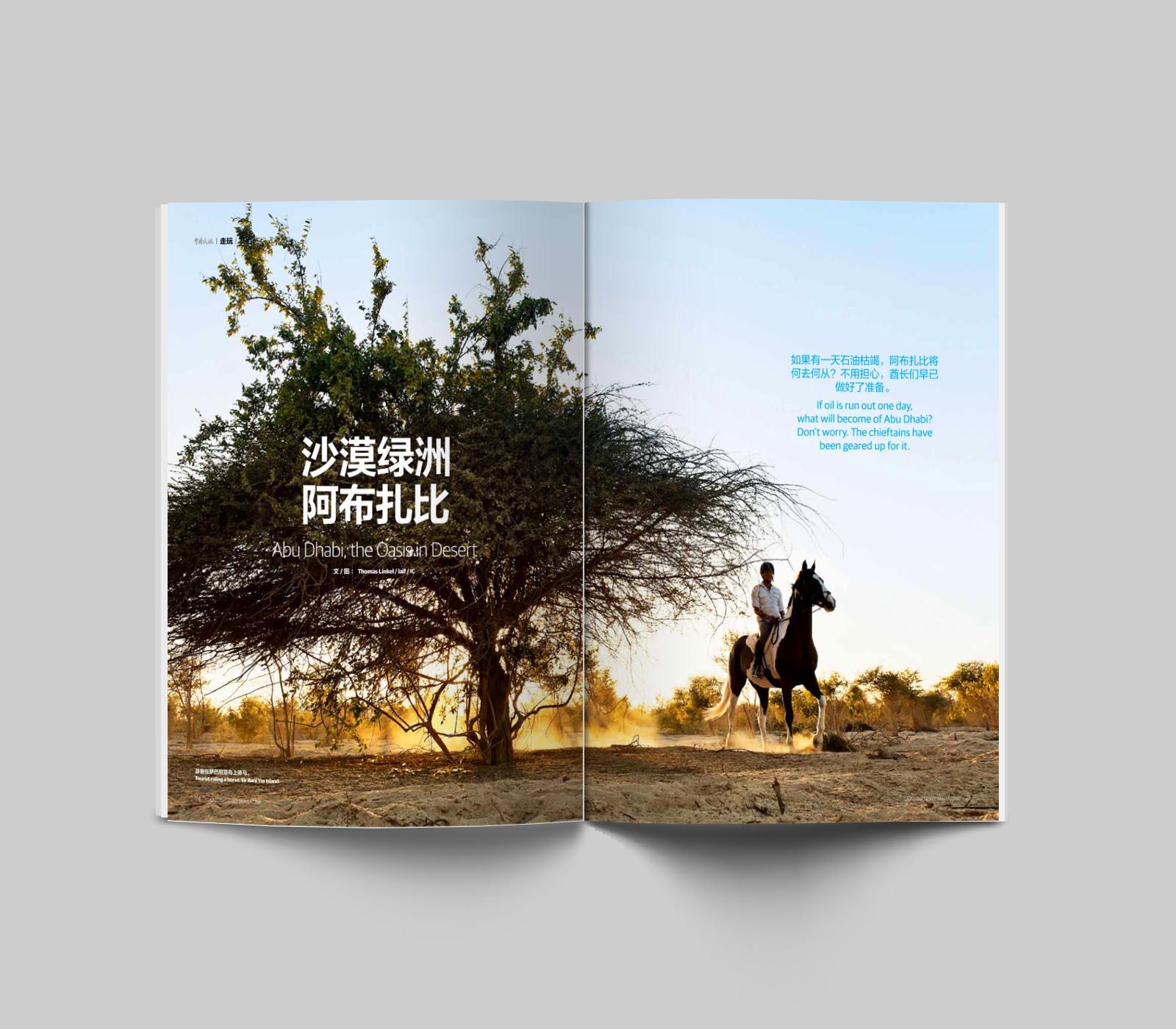 """China Airlines Inflight Magazine"" - Tyrol"